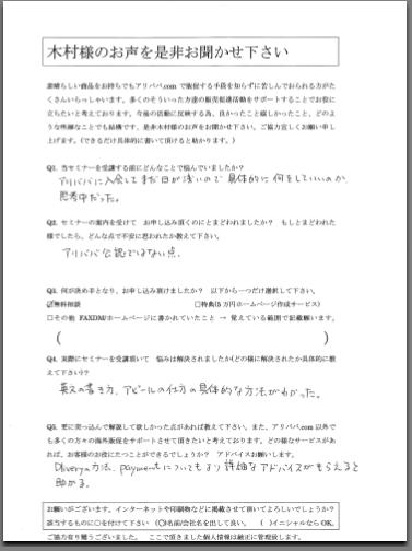 木村様の代理-中野様.png