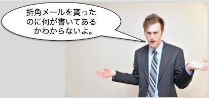 英語 e-mail